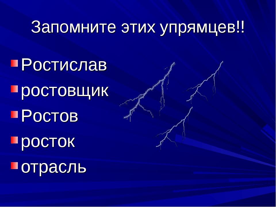 Запомните этих упрямцев!! Ростислав ростовщик Ростов росток отрасль