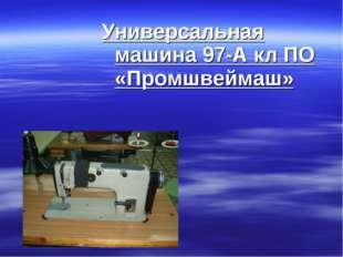 Универсальная машина 97-А кл ПО «Промшвеймаш»