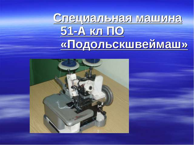 Специальная машина 51-А кл ПО «Подольскшвеймаш»