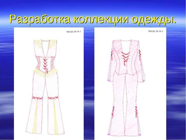 Разработка коллекции одежды.
