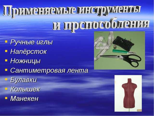 Ручные иглы Напёрсток Ножницы Сантиметровая лента Булавки Колышек Манекен