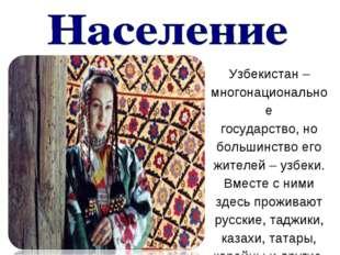 Узбекистан – многонациональное государство, но большинство его жителей – узб