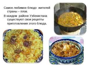 Самое любимое блюдо жителей страны – плов. В каждом районе Узбекистана сущес