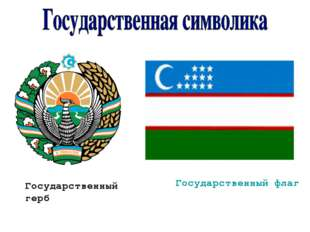 Государственный флаг Государственный герб