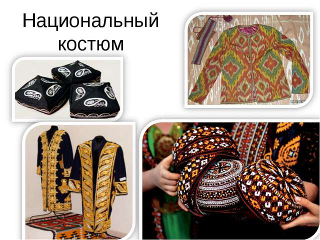 Содержание Национальныйкостюм