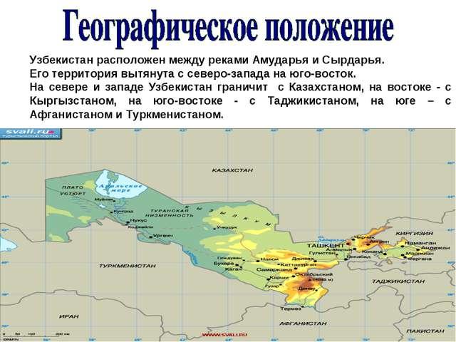 Узбекистан расположен между реками Амударья и Сырдарья. Его территория вытяну...