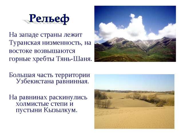 На западе страны лежит Туранская низменность, на востоке возвышаются горные...
