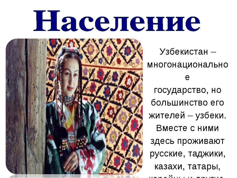 Узбекистан – многонациональное государство, но большинство его жителей – узб...