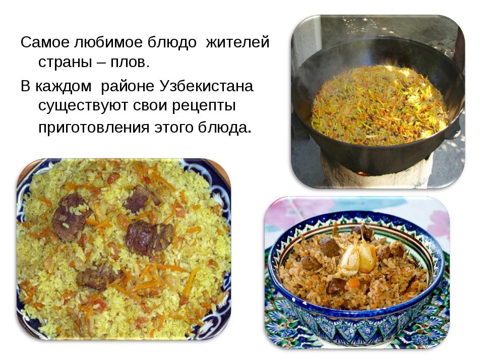 Самое любимое блюдо жителей страны – плов. В каждом районе Узбекистана сущес...
