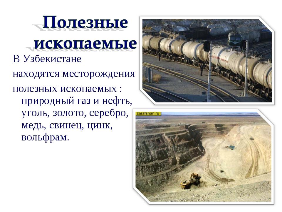 В Узбекистане находятся месторождения полезных ископаемых : природный газ и н...