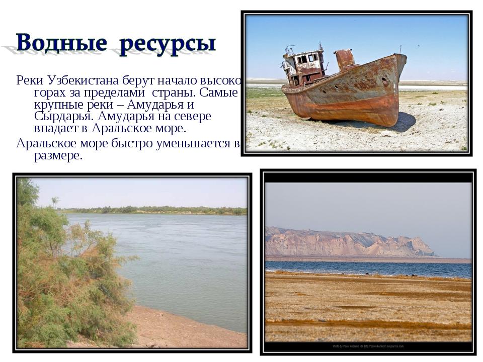 Реки Узбекистана берут начало высоко в горах за пределами страны. Самые кру...