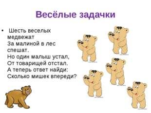 Шесть веселых медвежат За малиной в лес спешат. Но один малыш устал, От това