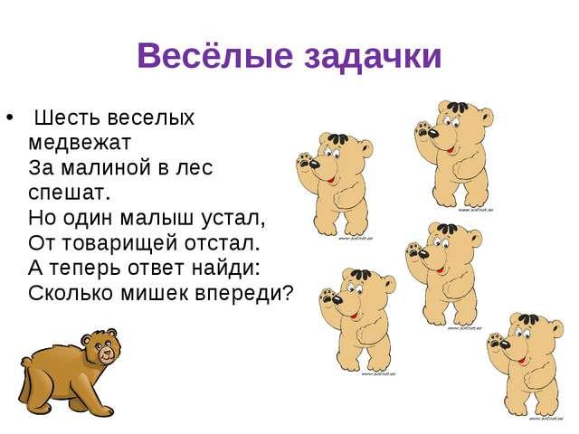 Шесть веселых медвежат За малиной в лес спешат. Но один малыш устал, От това...