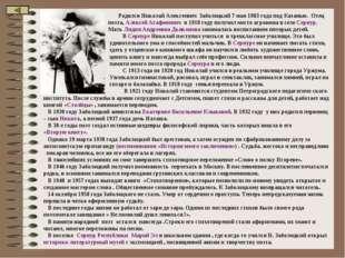 Родился Николай Алексеевич Заболоцкий 7 мая 1903 года под Казанью. Отец поэт