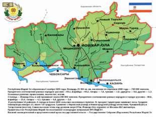 Республика Марий Эл образована 4 ноября 1920 года. Площадь 23 300 кв. км, нас