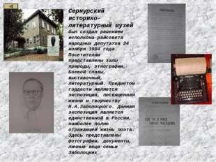 Сернурский историко-литературный музей был создан решением исполкома райсовет