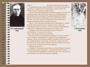 ЖЕНА Екатерина Васильевна Клыкова Семнадцатилетняя Катя Клыкова в 1923 году п