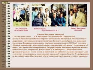 Н.Н.Заболоцкий закладывает аллею Н.Н.Заболоцкий с педагогами школы № 2 Никита