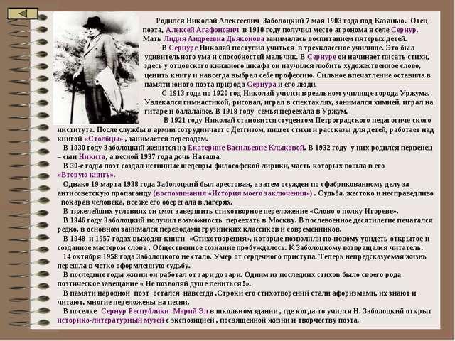 Родился Николай Алексеевич Заболоцкий 7 мая 1903 года под Казанью. Отец поэт...