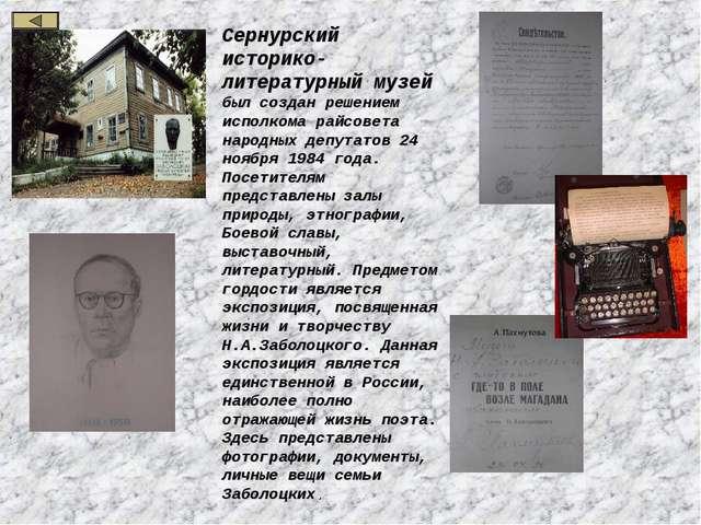 Сернурский историко-литературный музей был создан решением исполкома райсовет...