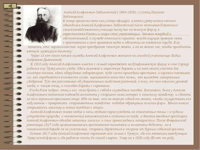 Алексей Агафонович Заболотский ( 1864-1929г.г.) (отец Николая Заболоцкого)....