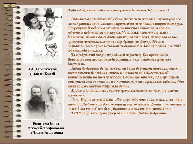 Лидия Андреевна Заболотская (мать Николая Заболоцкого).  Родилась в многодет...