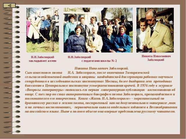 Н.Н.Заболоцкий закладывает аллею Н.Н.Заболоцкий с педагогами школы № 2 Никита...