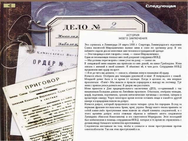 ИСТОРИЯ МОЕГО ЗАКЛЮЧЕНИЯ 1 Это случилось в Ленинграде 19 марта 1938 г. Секрет...
