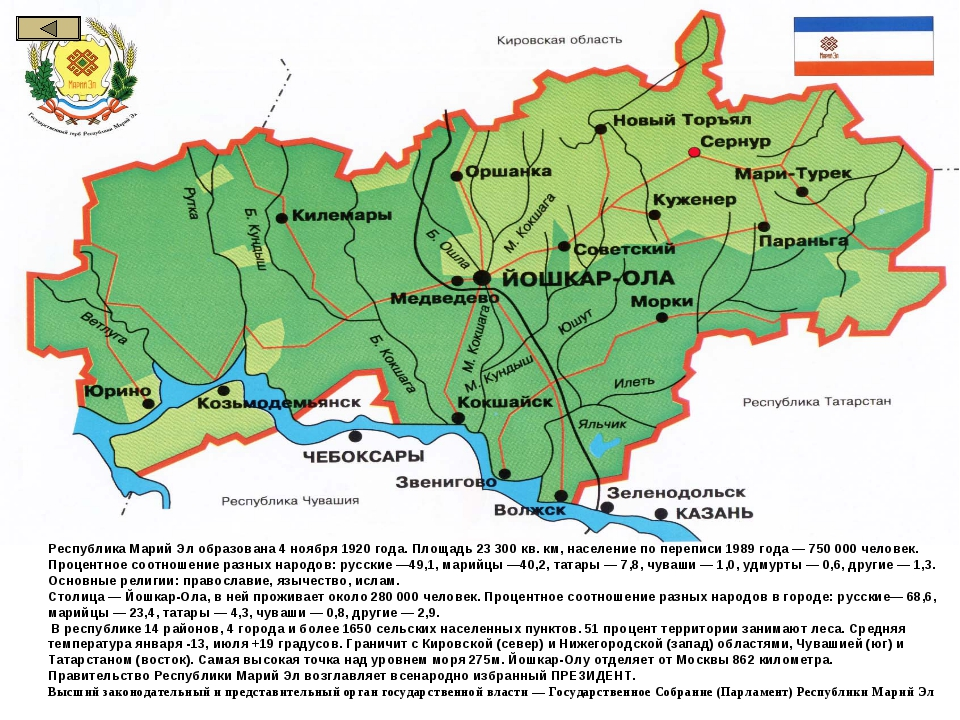 Республика Марий Эл образована 4 ноября 1920 года. Площадь 23 300 кв. км, нас...