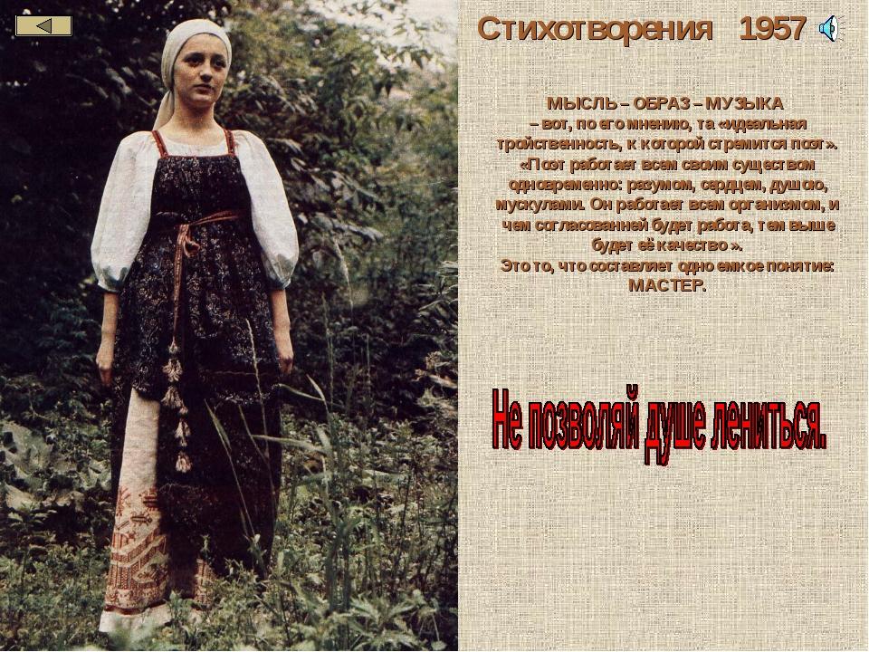 Стихотворения 1957 МЫСЛЬ – ОБРАЗ – МУЗЫКА – вот, по его мнению, та «идеальная...