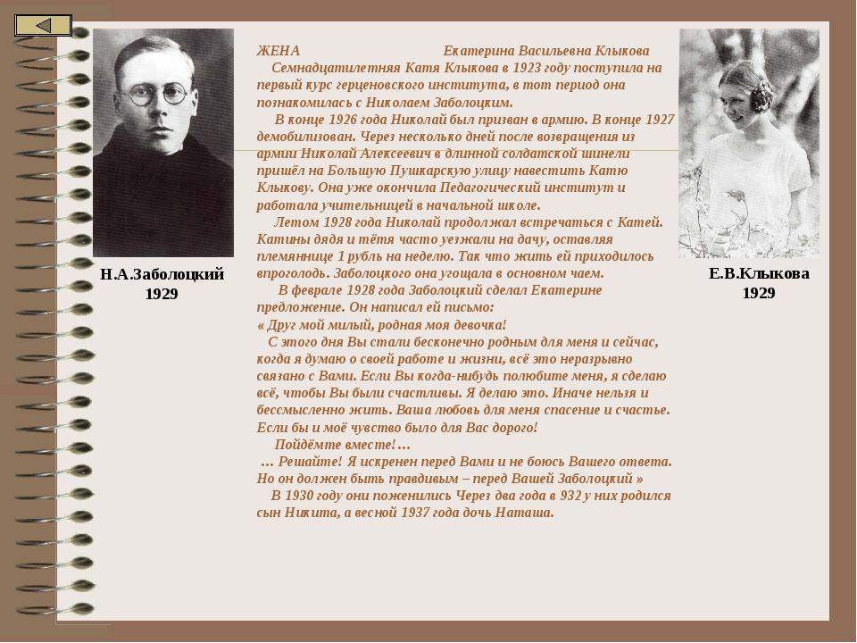 ЖЕНА Екатерина Васильевна Клыкова Семнадцатилетняя Катя Клыкова в 1923 году п...