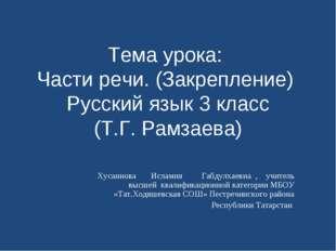 Тема урока: Части речи. (Закрепление) Русский язык 3 класс (Т.Г. Рамзаева) Ху