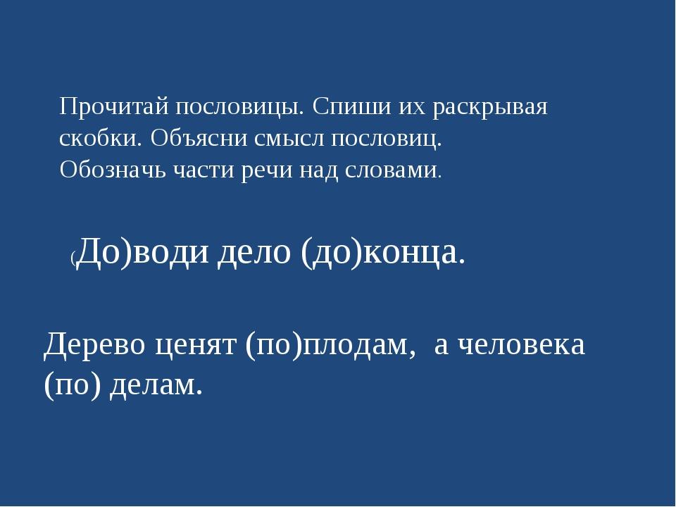 Прочитай пословицы. Спиши их раскрывая скобки. Объясни смысл пословиц. Обозна...