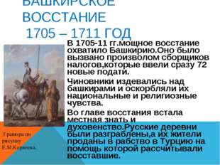 БАШКИРСКОЕ ВОССТАНИЕ 1705 – 1711 ГОД В 1705-11 гг.мощное восстание охватило Б