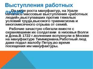 По мере роста мануфактур, на Урале начались массовые выступления «работных л