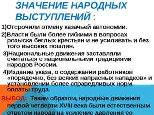 ЗНАЧЕНИЕ НАРОДНЫХ ВЫСТУПЛЕНИЙ : 1)Отсрочили отмену казачьей автономии. 2)Влас