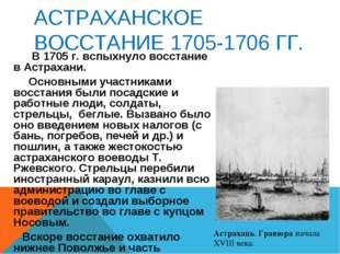 АСТРАХАНСКОЕ ВОССТАНИЕ 1705-1706 ГГ. В 1705 г. вспыхнуло восстание в Астрахан