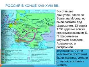 РОССИЯ В КОНЦЕ XVII-XVIII ВВ. Восставшие двинулись вверх по Волге, на Москву,