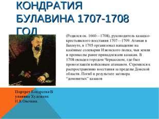 ВОССТАНИЕ КОНДРАТИЯ БУЛАВИНА 1707-1708 ГОД ПортретКондратияБулавинаХудожни