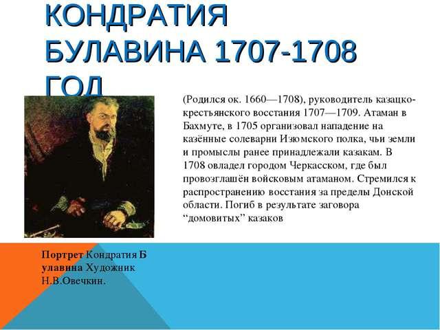 ВОССТАНИЕ КОНДРАТИЯ БУЛАВИНА 1707-1708 ГОД ПортретКондратияБулавинаХудожни...