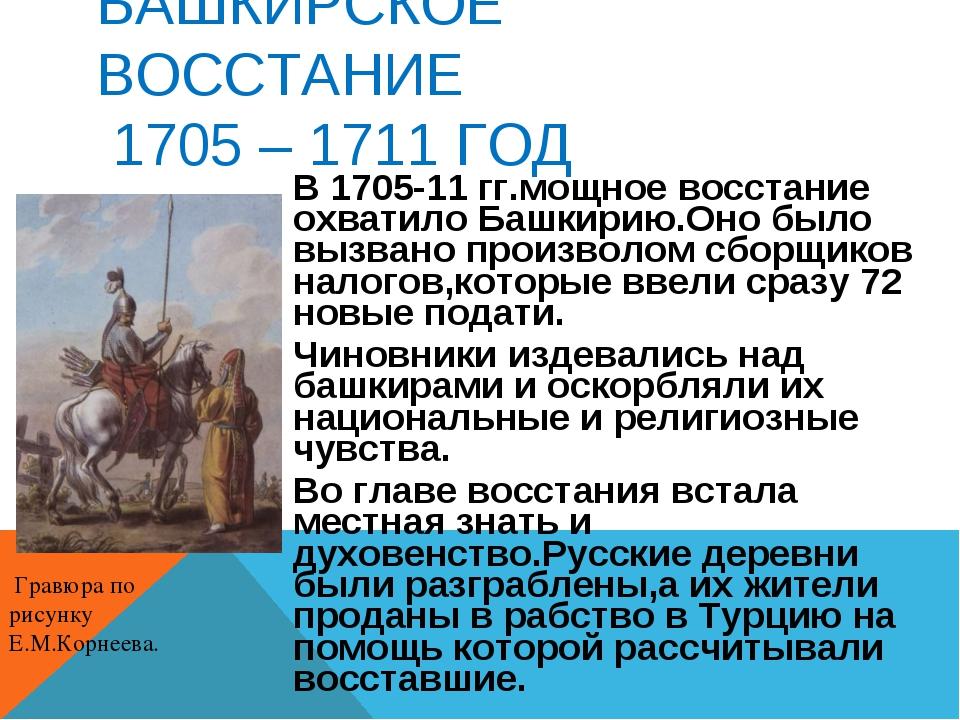 БАШКИРСКОЕ ВОССТАНИЕ 1705 – 1711 ГОД В 1705-11 гг.мощное восстание охватило Б...