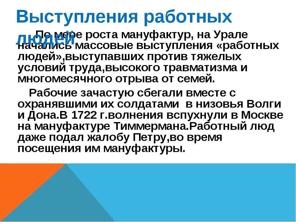 По мере роста мануфактур, на Урале начались массовые выступления «работных л...