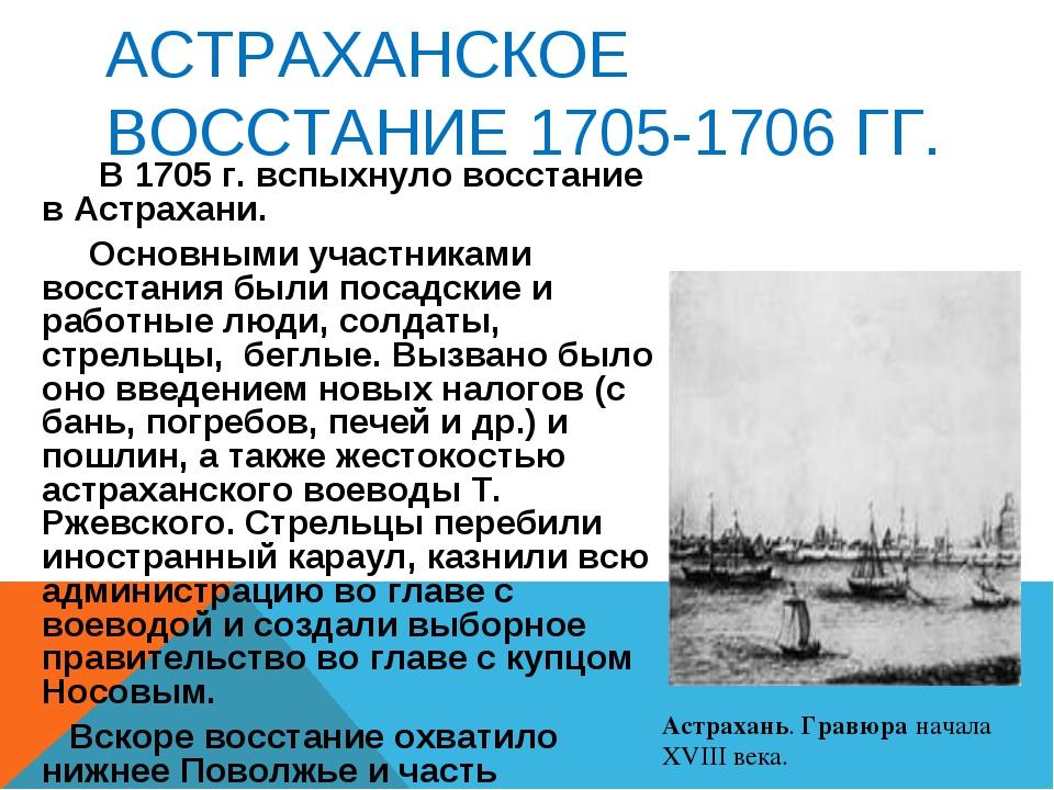 АСТРАХАНСКОЕ ВОССТАНИЕ 1705-1706 ГГ. В 1705 г. вспыхнуло восстание в Астрахан...