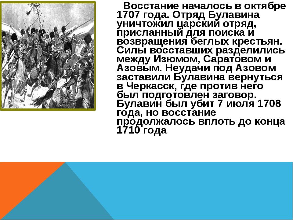 Восстание началось в октябре 1707 года. Отряд Булавина уничтожил царский отр...