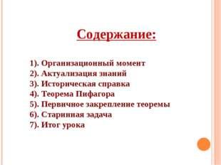 Содержание: 1). Организационный момент 2). Актуализация знаний 3). Историческ