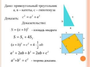 Дано: прямоугольный треугольник а, в – катеты, с – гипотенуза Доказать: - пло