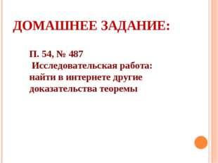 ДОМАШНЕЕ ЗАДАНИЕ: П. 54, № 487 Исследовательская работа: найти в интернете др