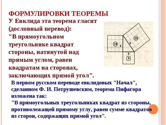 """ФОРМУЛИРОВКИ ТЕОРЕМЫ У Евклида эта теорема гласит (дословный перевод): """"В пря..."""