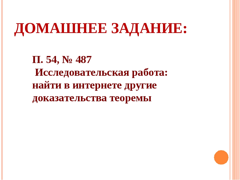 ДОМАШНЕЕ ЗАДАНИЕ: П. 54, № 487 Исследовательская работа: найти в интернете др...