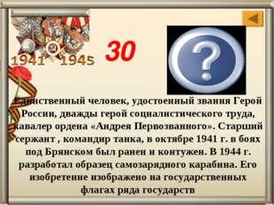 Единственный человек, удостоенный звания Герой России, дважды герой социалист